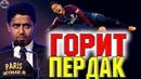 Президент ПСЖ против Неймара и всех звезд команды. Новости футбола сегодня