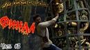 Uncharted Судьба Дрейка PS4 Часть 3 Два ключа и сердце ФИНАЛ