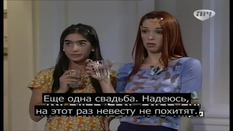 Дикий ангел 123 серия с русскими субтитрами