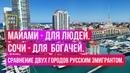 Майами для людей Сочи для богачей Сравнение двух городов русским эмигрантом