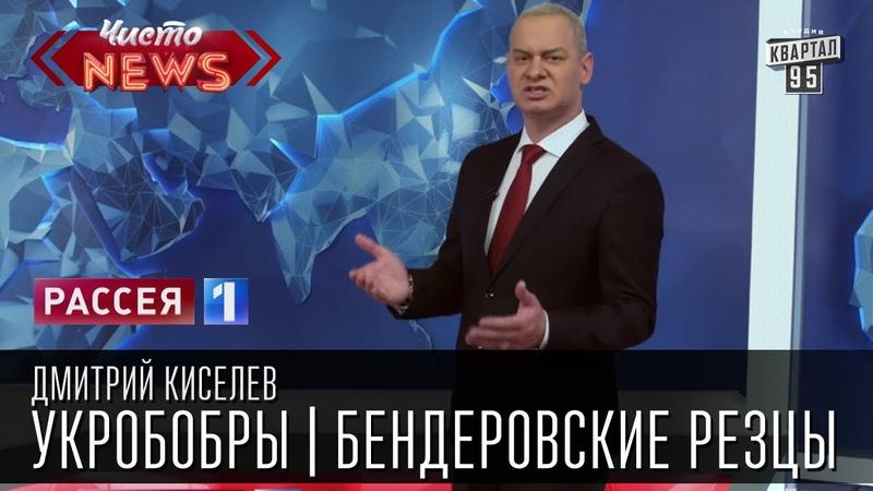 Дмитрий Киселев - Укробобры|Бендеровские резцы|Бей бобров - спасай Россию|Новости России Украины