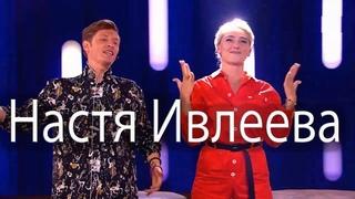 Импровизация 4 сезон 35 серия Настя Ивлеева (12.02.19) ПОЛНЫЙ ВЫПУСК