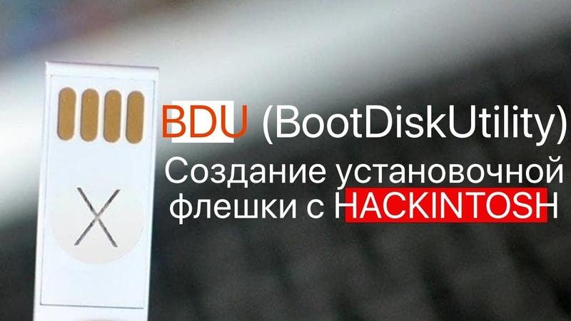 Установочная USB Flash (флешка) для Хакинтош/Hackintosh через BDU (BootDiskUtility) в Windows.