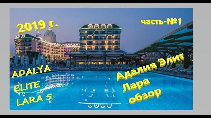 ЛедиАня Турция 2019 апрель Анталия 4к Адалия ЭЛИТ ЛАРА часть 1-я ОБЗОР отеля