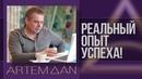 Александр Корнеев ( Дан ) Официальный бизнес тренер компании GL TOR System