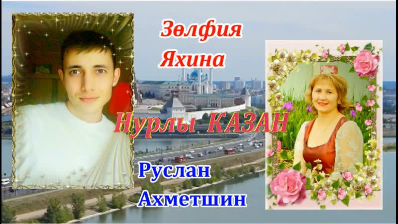 Руслан Әхмәтшин һәм Зөлфия Яхина.Нурлы Казан (Яңа аранжировкада)