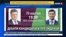 Последние новости про Выборы и Дебаты на Украине