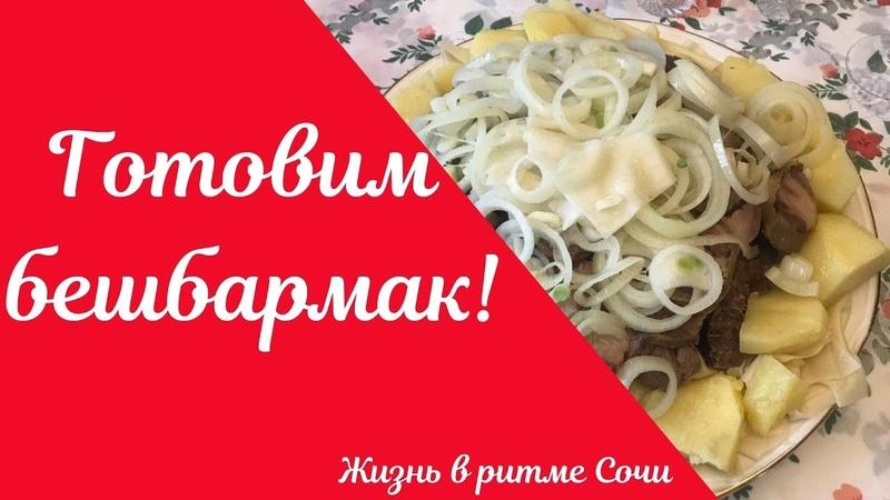 Как готовить бешбармак вкусный рецептВыходные в Сочи