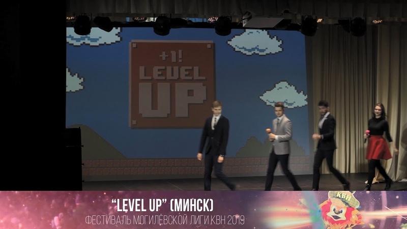 Level Up (Минск) (фестиваль МежГалактическая Лига КВН 2019)
