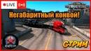 🔵STREAM | ATS MP | Конвой от компании VTC Мы из СССР.