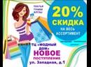ТЦ МОДНЫЙ ДОМ скидка 20% новое поступление