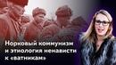 Россия и перестройка 2. Кто победит ватники и патриотизм или норковый коммунизм Кургинян - 3 серия