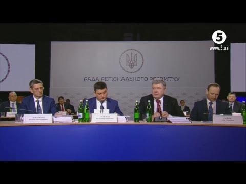 Засідання Ради регіонального розвитку панель 2