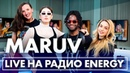 MARUV - Siren Song, For you, Focus on me на Радио ENERGY