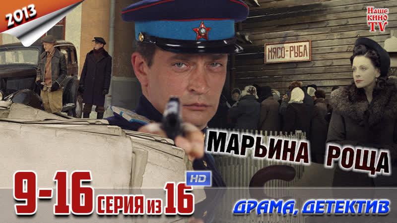 Марьина роща 1 сезон HD 1080p 2013 детектив история 9 16 серия из 16