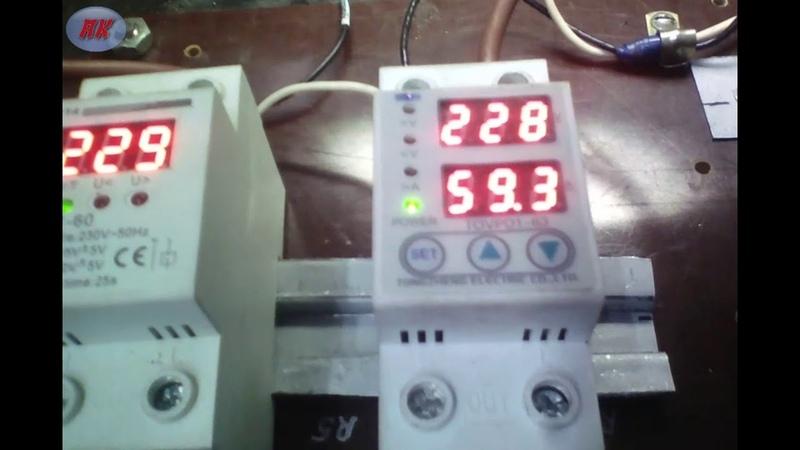 РКН УЗ УЗМ защита ваших электропотребителей от НЕДО ПЕРЕнапряжения 3ч