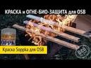 Чем покрасить OSB Био-, Огне- защита Soppka для OSB. Все по уму