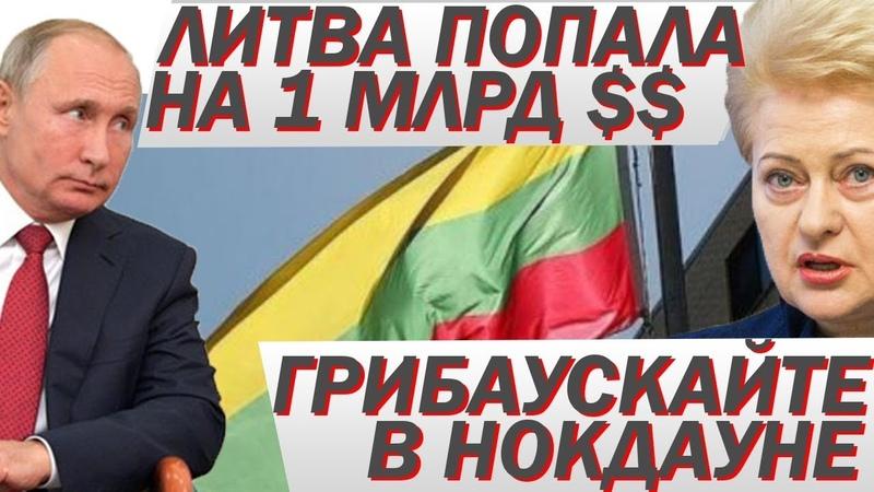 ЛИТВА В Ш0;КЕ! Россuя подает иск в Международный арбитраж о взыскании 1 миллиарда евро