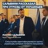 Не думаю что сделал что то плохое украинцам вице премьер и глава МВД Италии рассказал что получал угрозы от украинцев