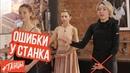 Ошибки у СТАНКА Типичные проблемы любителей разбираем с балериной Элеонорой Богдановой