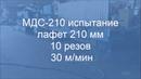 МДС 210 Испытание Лафет 210 мм 10 резов Скорость 30 м мин