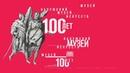 Identité Айдентика к 100 летию Калужского музея изобразительных искусств