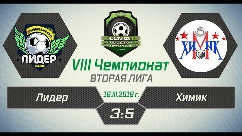 VIII Чемпионат ЮСМФЛ Вторая лига Лидер Химик 3 5 16 03 2019 г Обзор