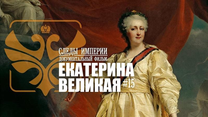 Следы Империи Екатерина Великая Золотой век или бабье царство Документальный фильм 12