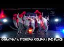 CHOREO FEST CREW OBRATNAYA STORONA KOLENA 2nd PLACE