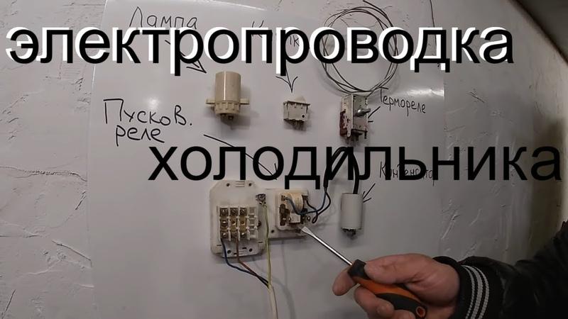 Курсы холодильщиков 18. Электропроводка холодильника принципиальная схема, холодильник без ноу фрост