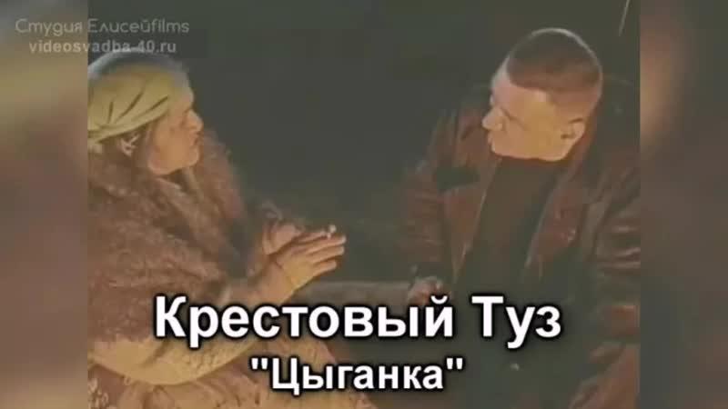 цыганка