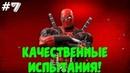 DEADPOOL 7 ОФИСНЫЕ ПРОСТРАНСТВА!)