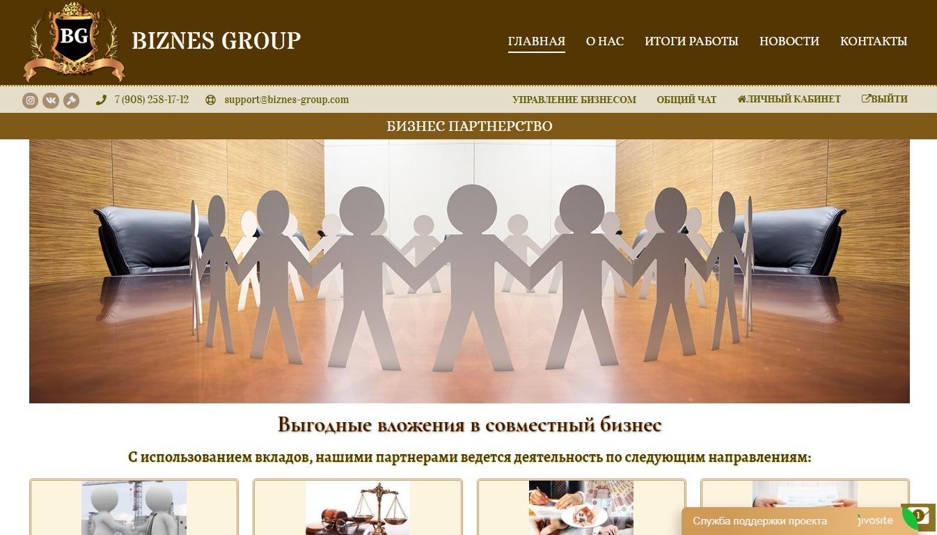 Постер к новости Biznes Group