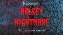 Halsey - Nightmare (karaoke НА РУССКОМ ЯЗЫКЕ)