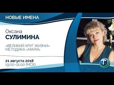 Оксана Сулимина Великий круг жизни Методика МАРИВЗК НЯК