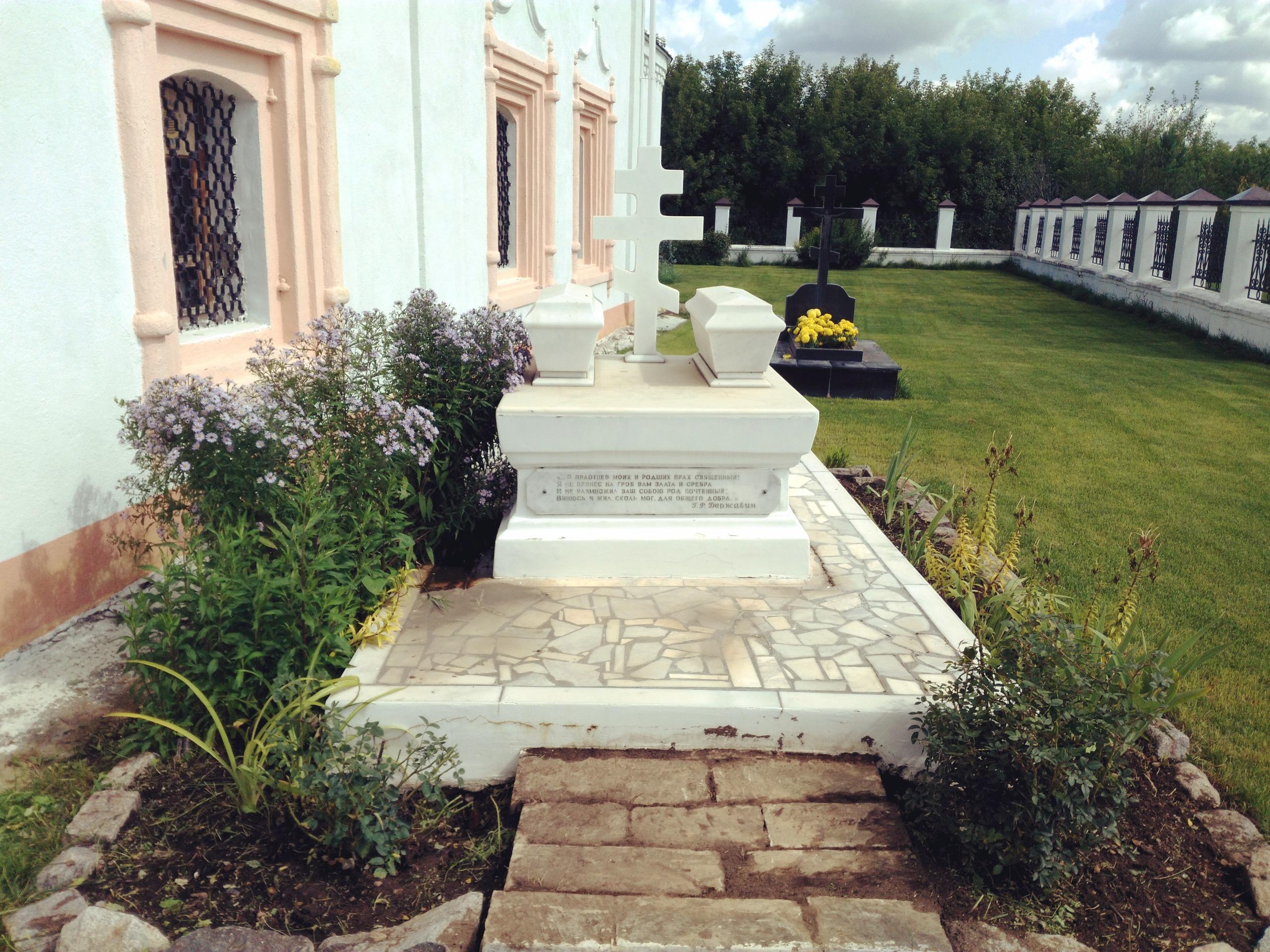 Возле церкви были похоронены родители поэта: секунд-майор Роман Николаевич Державин (ум. 1753) и Фёкла Андреевна Державина (Козлова) (ум. 1784).