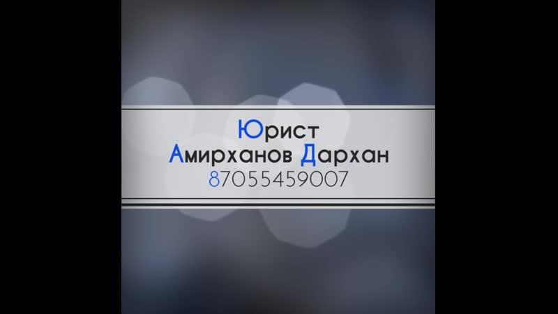 Амирханов Дархан Кумашкенович