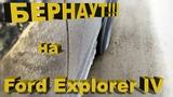 Ford Explorer IV  Пробуем БЕРНАУТ!