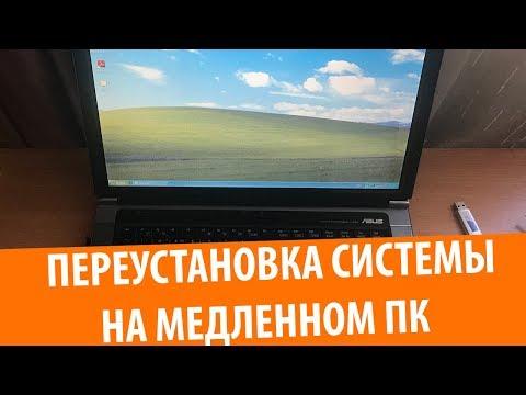 Переустановка Windows на МЕДЛЕННОМ ноутбуке ASUS