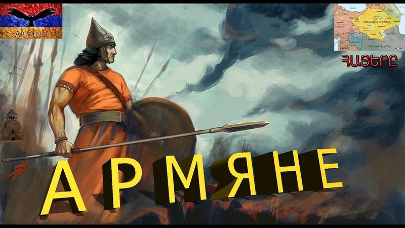 Армяне Հայերը История армянского народа Урарту Тигран Великий