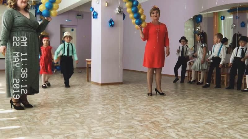 Выпускной Марка из садика 2019г.