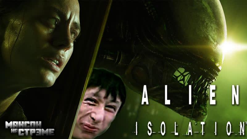 Alien Isolation | Страшно... а ты не верил ч.4