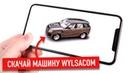 Скачай машину Wylsacom себе на iPhone...