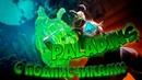 Paladins-ДНЕВНОЙ СТРИМ с подписчиками