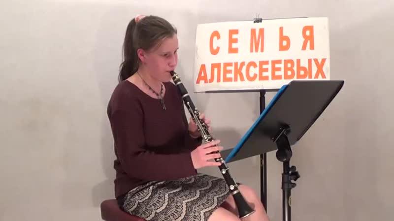 блюз дикой кошки Кларнет Алексеева Мария