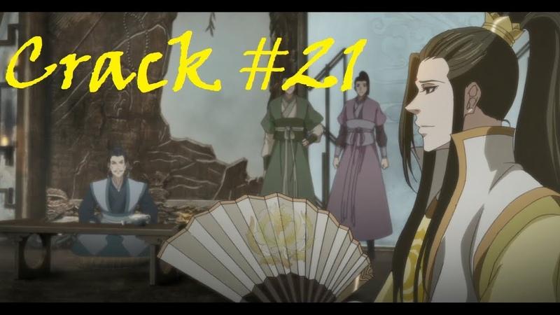 Crack 21 Mo Dao Zu Shi Магистр дьявольского культа