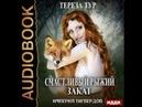 2001471 Glava 01 Аудиокнига Тур Тереза Империя Тигвердов Книга 5 Счастливый рыжий закат