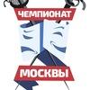 Чемпионат Москвы по арт-фехтованию