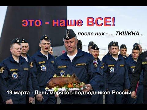 морякам-подводникам от певицы СЕРГИИ