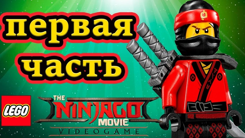 LEGO Ninjago Movie Video game Прохождение Часть 1 Гармадон